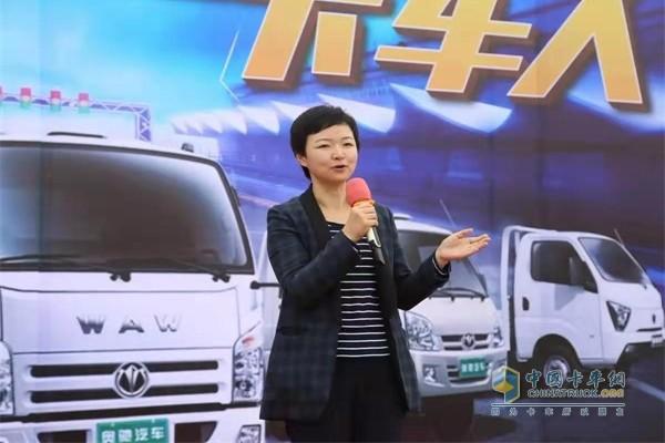 """第一届""""我是卡车人""""大赛上,飞碟汽车总经理姜文娟女士讲话"""