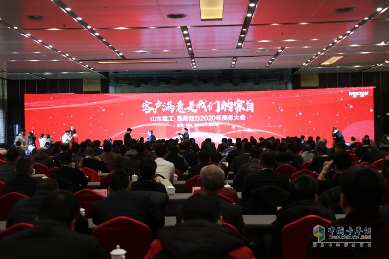 """2019年11月30日,以""""客户满意是我们的宗旨""""为主题的山东重工·潍柴动力2020年商务大会重型车动力分会在西安召开"""
