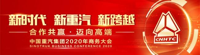 新时代 新重汽 新跨越 中国重汽集团2020年商务年会