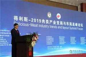 欧马可亮相2019肉类产业变局与布局高峰论坛