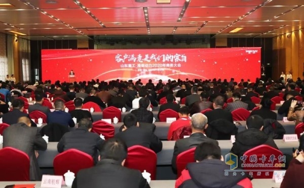 潍柴重型车动力2020年商务大会