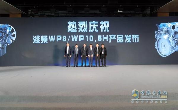 潍柴发布了WP8、WP10.5H两款高端重型车动力
