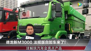 德龙新M3000 法规版自卸车来了!