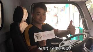 发现信赖-可靠高效又省油 刘志宏钟爱的领航轻卡