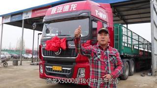 发现信赖-天津首台X5000表现如何?听听老王怎么说