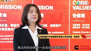 安康品质体验师蒋桂霞-只有诊断过关的产品才能出厂