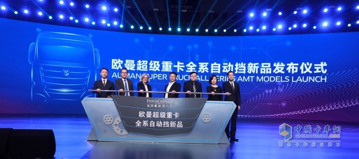 欧曼超级重卡全系自动挡产品正式发布