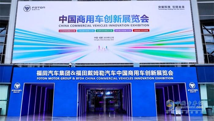 福田商用车创新展览会召开,全面展现质量升级与创新成果