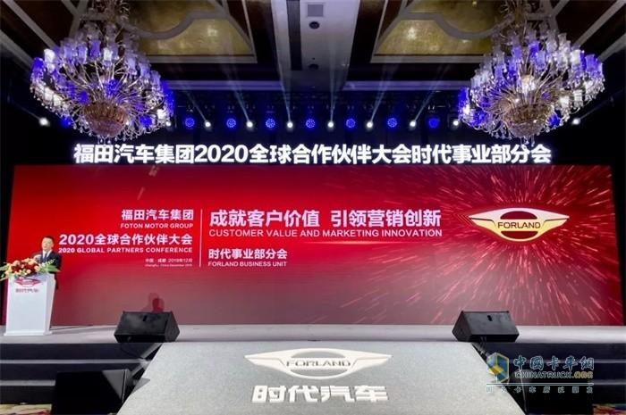 福田汽车集团2020全球合作伙伴大会时代事业部分会现场