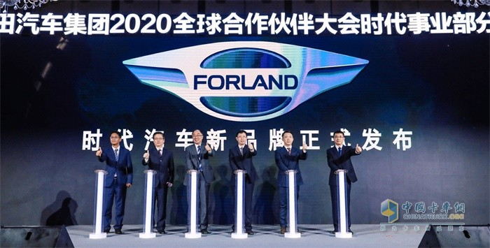 福田时代新品牌正式发布