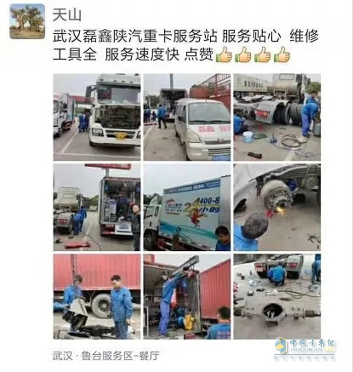 陕汽重卡 救援移动服务车 牵引车