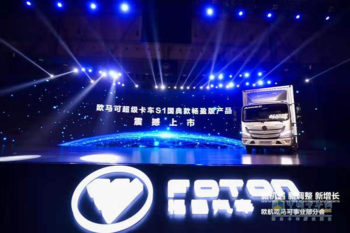 欧马可超级卡车S1国典款畅盈版震撼上市