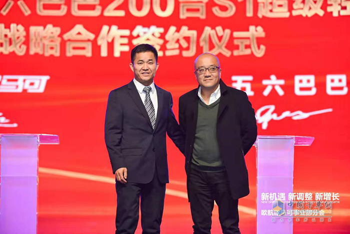 欧马可同广州市五六巴巴信息科技有限公司签订战略合作协议