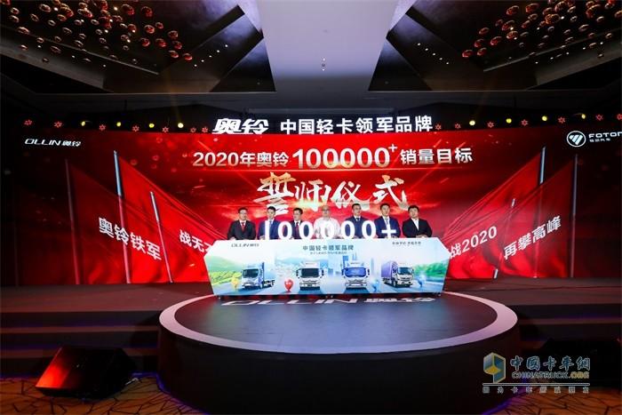 奥铃2020年目标销量10万台誓师仪式