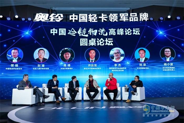 中国冷链物流圆桌论坛