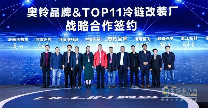 奥铃品牌与TOP11冷链改装厂进行战略合作签约