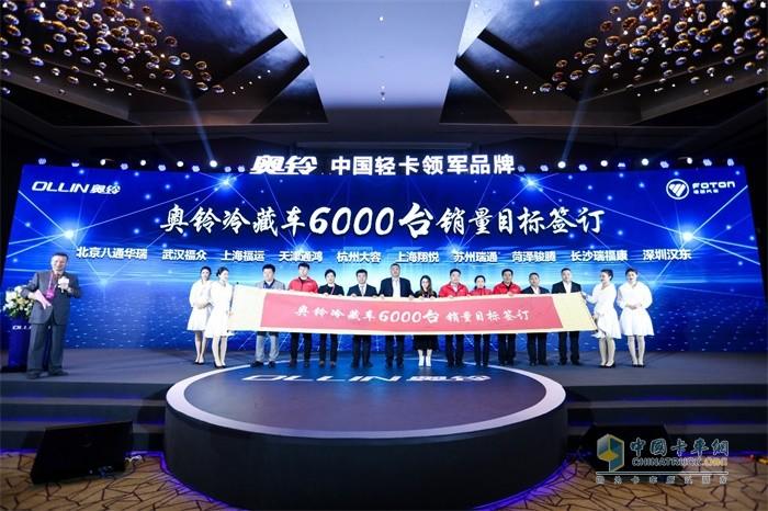 6000台奥铃冷藏车销量目标签订仪式