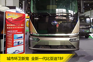 [静态测评]深藏功与名 阅兵场上的道路美容师比亚迪T8F洗扫车