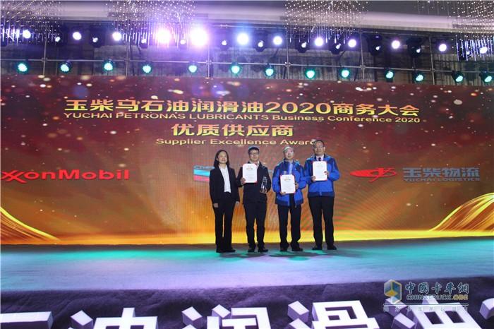 玉柴马石油润滑油2020商务大会优质供应商颁奖