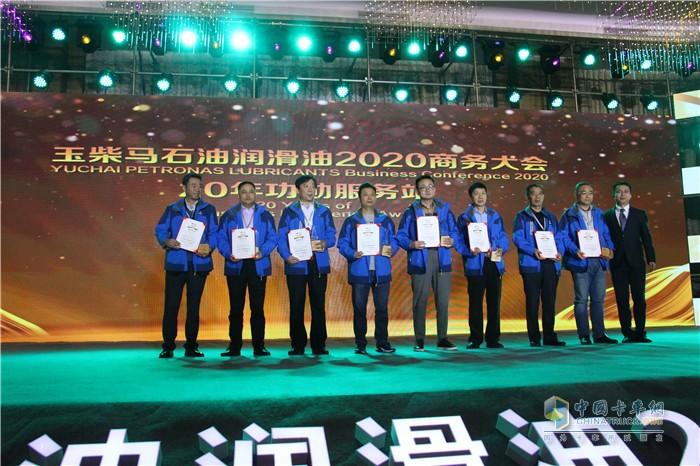 玉柴马石油润滑油2020商务大会20年功勋服务站颁奖