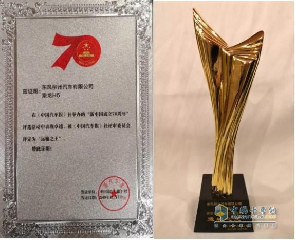 """乘龙H5牵引车荣获""""运输之王""""荣誉"""