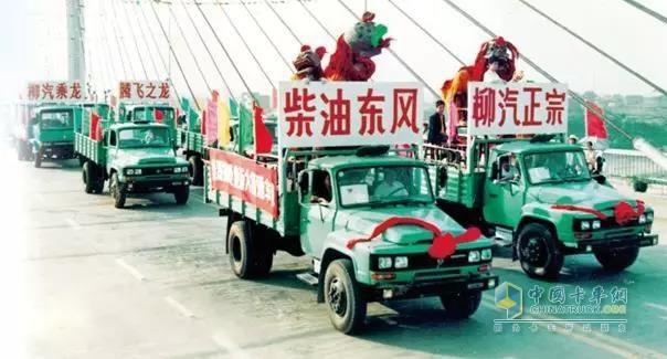 978改革开放初始,成功生产出5吨柴油载货汽车,填补国内中型柴油载货汽车空白