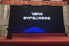 飞碟汽车&解放动力北京区域国六产品批量上市活动