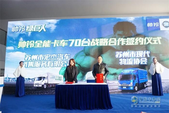 苏州市现代物流协会与苏州市宏杰汽车销售服务有限公司签订了帅铃全能卡车70台战略合作协议
