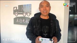 沈阳卡友陈大江:解放J6P不负期待 买的放心用的舒心