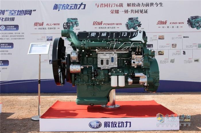解放动力奥威CA6DM3发动机