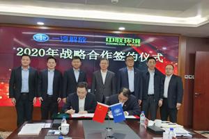 解放与中联环境签署2020年战略协议 深入环卫车合作