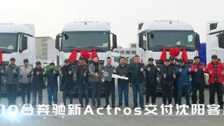 不负冷链众托 10台奔驰新Actros交付沈阳客户