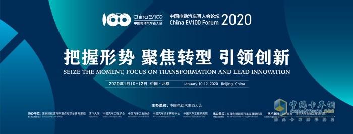 中国电动汽车百人会论坛(2020)将于1月10日召开
