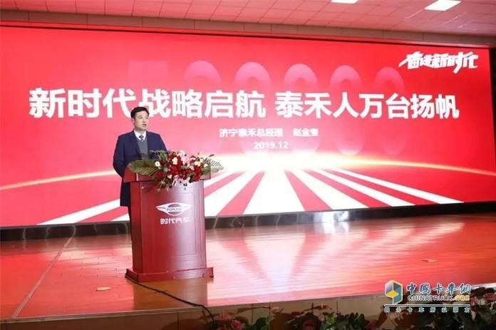 经销商代表济宁泰禾汽车销售有限公司总经理赵金奎