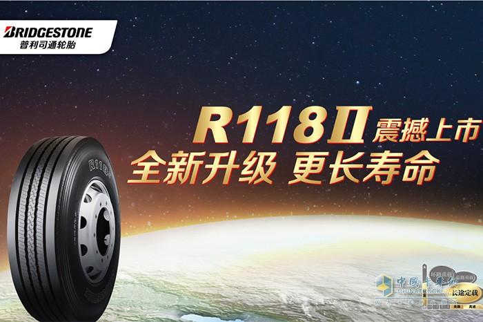 普利司通发布长途定载领域新品轮胎R118II