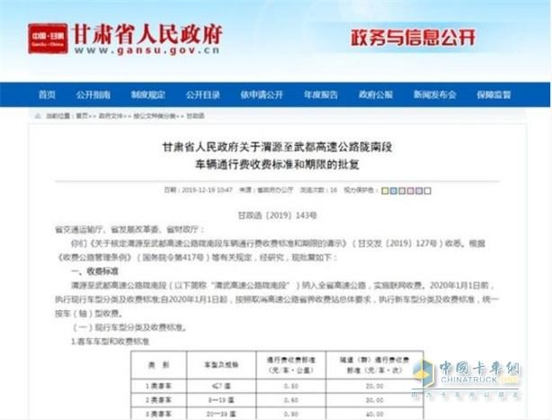 甘肃省人民政府政务与信息公开栏