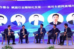 全国首份中国商用车车联网白皮书发布 中寰卫星获关注
