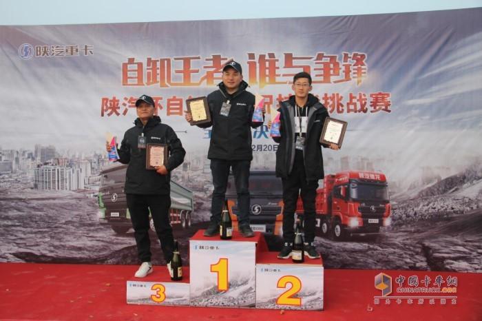 陕汽杯自卸车实况技巧挑战赛总决赛冠、亚、季军