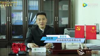 发现信赖长治恒伟汽运有限公司总经理秦晋伟