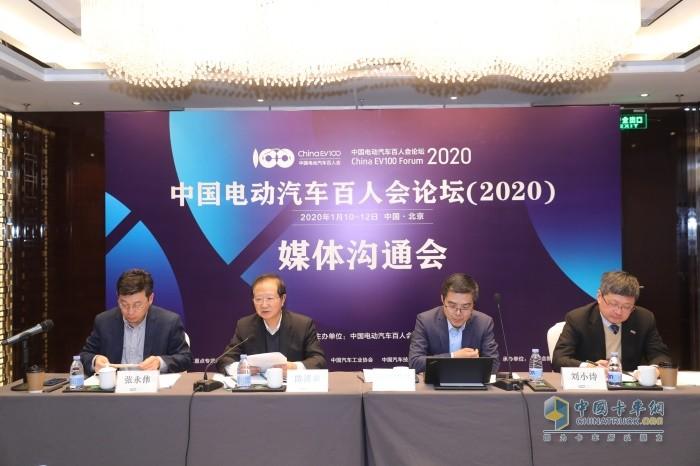 中国电动汽车百人会论坛(2020)召开媒体沟通会
