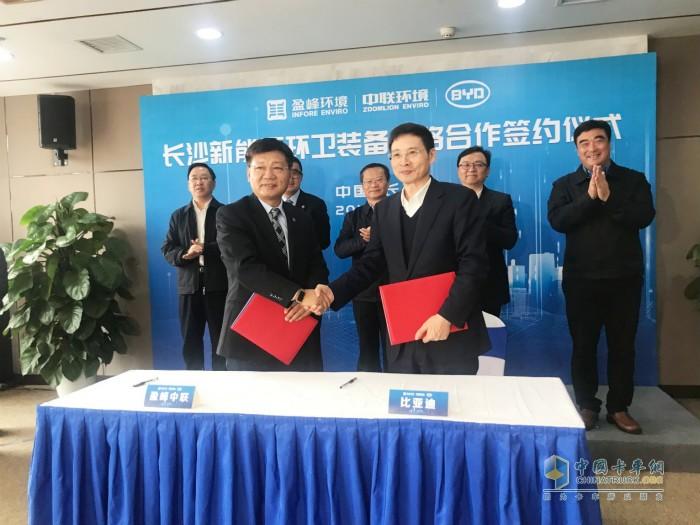 长沙新能源环卫装备战略合作签约仪式