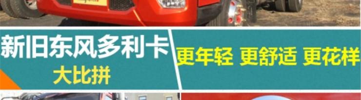 """[静态测评]""""轻以致胜有里有面""""  横评新旧款东风多利卡D6"""