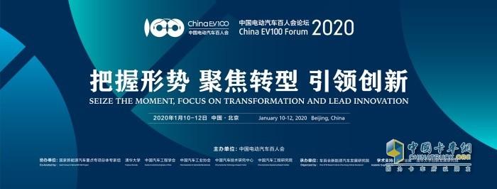 第六届中国电动汽车百人会论坛(2020)