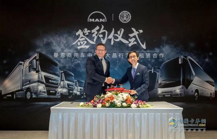 曼恩与大昌行正式签订汽车租赁业务合作协议