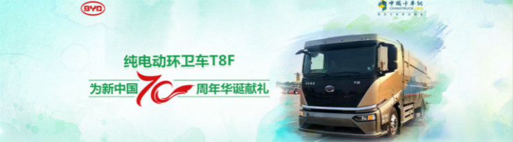 比亚迪纯电动环卫车T8F 为新中国70周年献礼