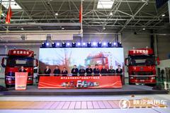 """蓄势聚力 共创未来 """"陕汽全系列商用车产业园""""建成投产"""
