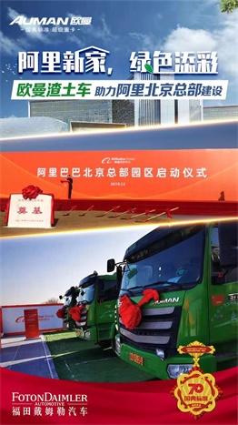"""欧曼渣土车助力阿里北京""""新家""""建设"""