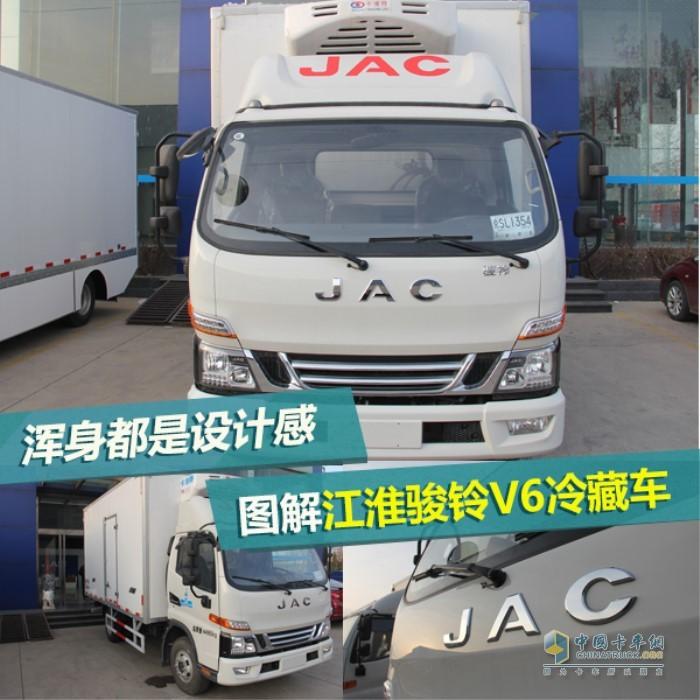 江淮骏铃V6冷藏车