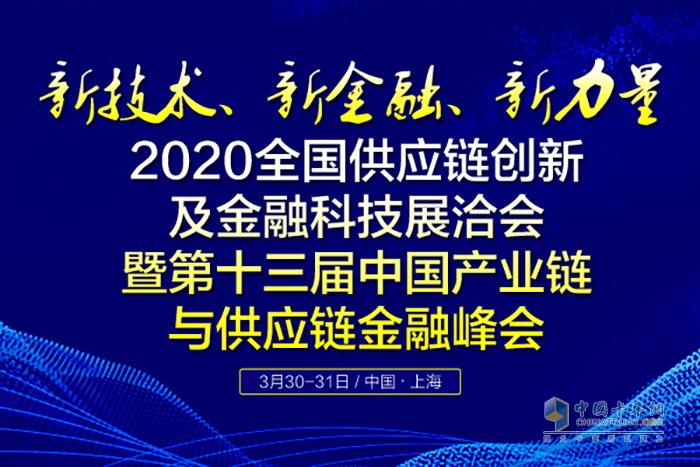 2020全国供应链创新及金融科技展洽会暨第十三届中国产业链与供应链金融峰会