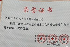 """可兰素荣获""""2019年度南京市溧水区文明诚信企业"""""""